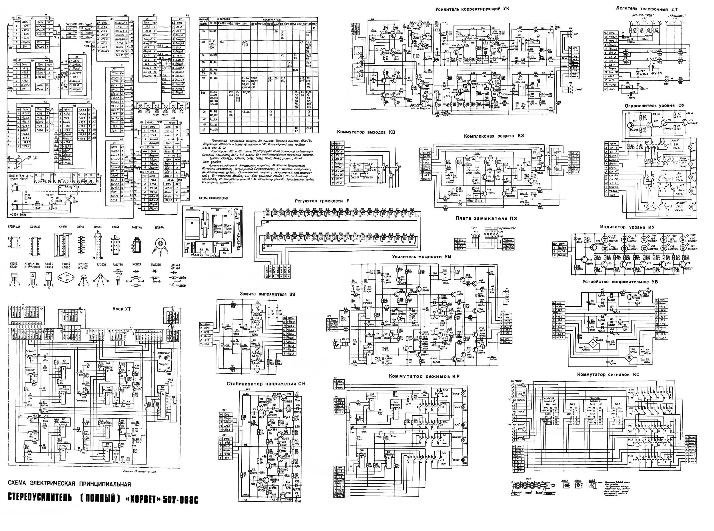 Схема барк 50у 068с 156